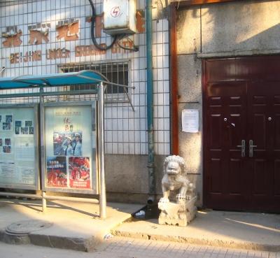 http://en.wikipedia.org/wiki/File:Dixia_Cheng_entrance.JPG