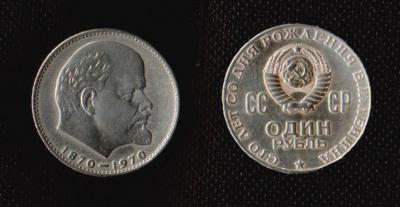 Centenary Anniversary Lenin Coin, Soviet Novodel Coin