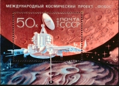 Postage stamp of the former USSR depicting the space probe PHOBOS approaching the inner moon of MARS